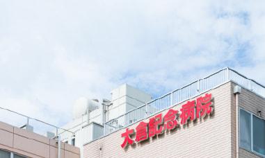 大倉記念病院の外見