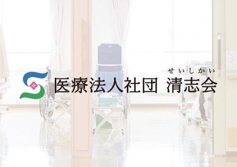 医療法人社団清志会のホームページをリニューアルしました
