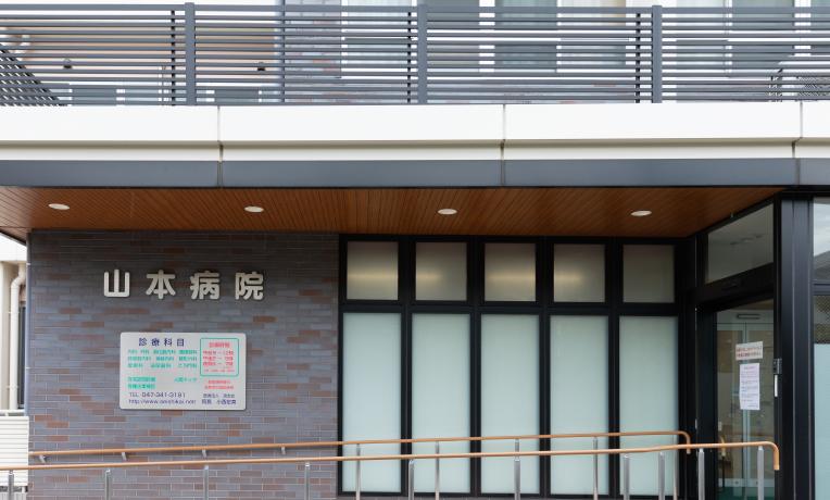 山本病院の外見